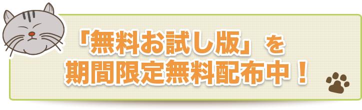 「無料お試し版」を期間限定無料配布中!